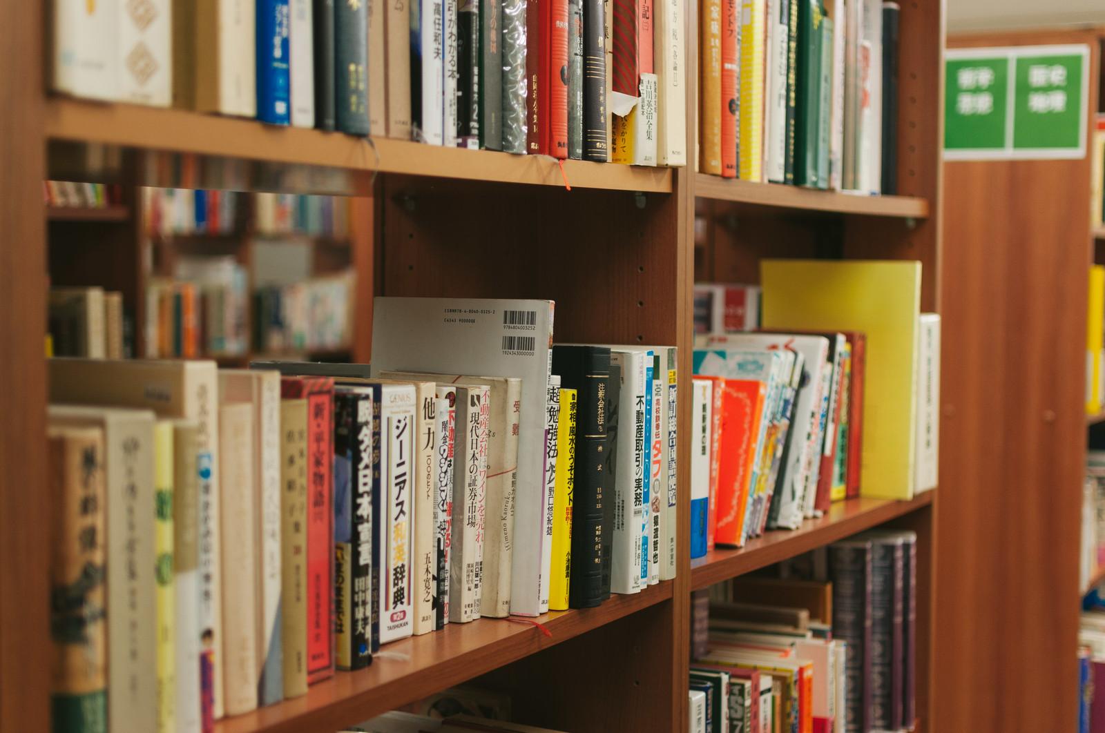 本屋さんのバイトは本を安く買える!