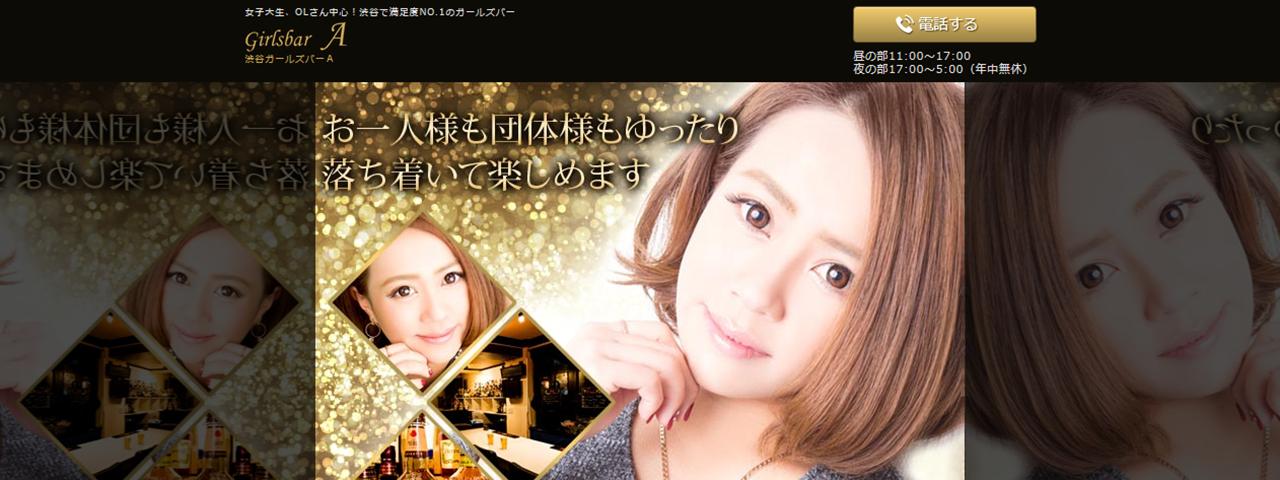 渋谷Girlsbar A