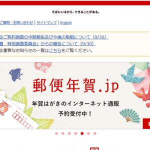 郵便局のバイトの評判・口コミ【2019年最新版】