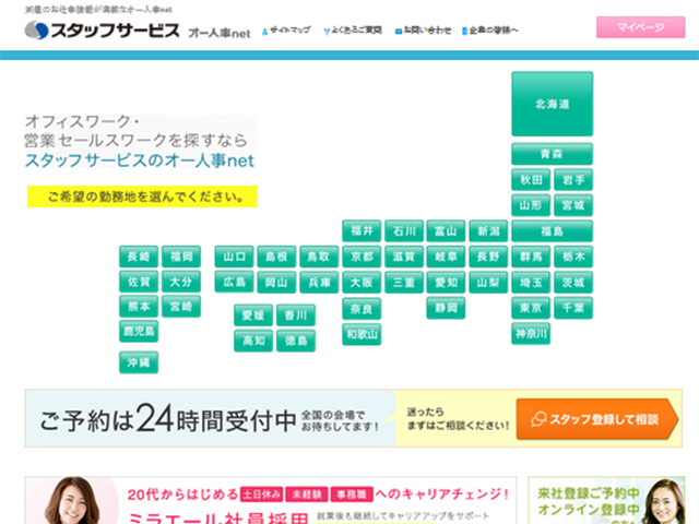 おすすめ1位 名古屋で事務(一般事務・OA事務)派遣ならスタッフサービス