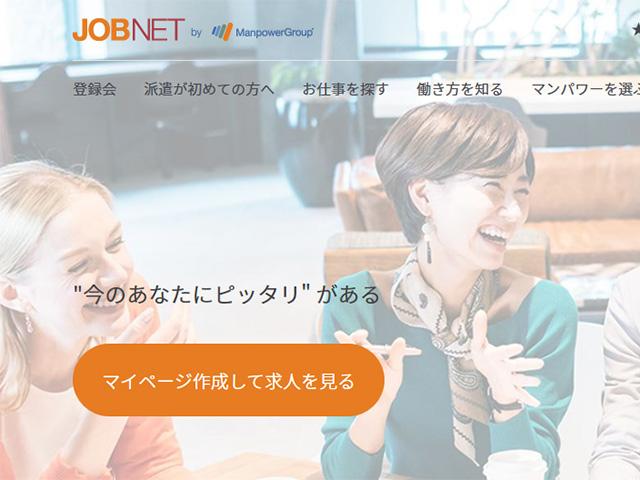 おすすめ2位 名古屋でSE(エンジニア)から営業まで幅広い求人ならマンパワー