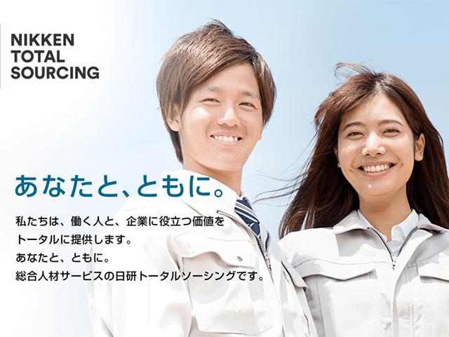 おすすめ3位 名古屋で軽作業・製造の派遣なら日研トータルソーシング