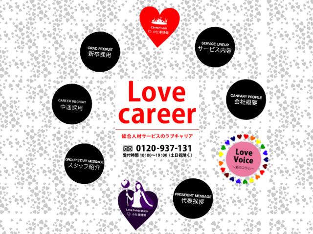 おすすめ4位 沖縄で高時給なコールセンターバイトならラブキャリア