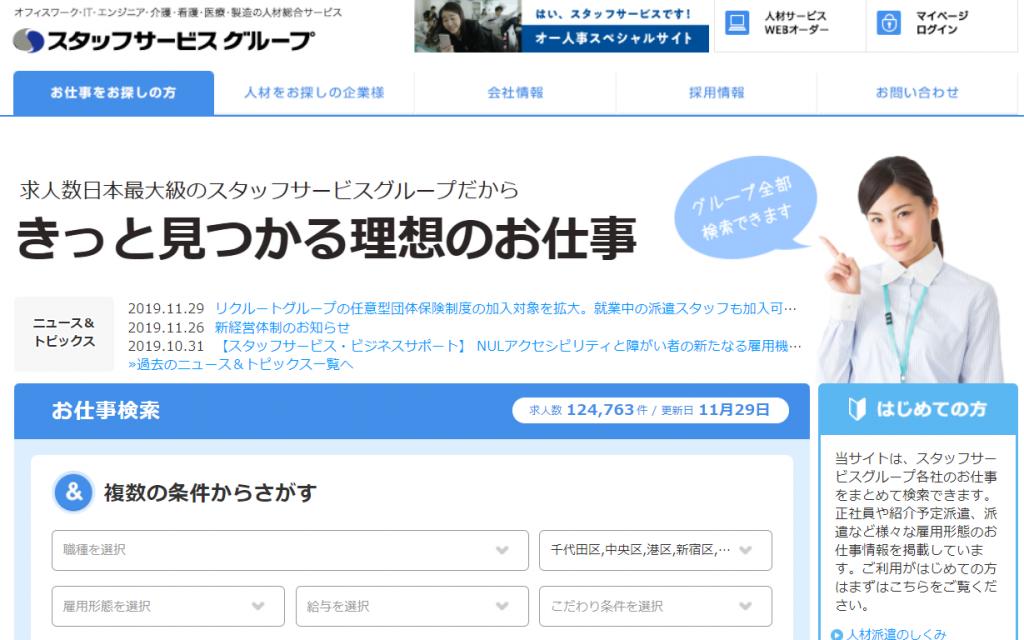 京都の派遣会社スタッフサービス