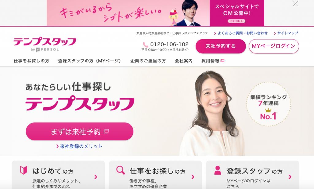 おすすめ1位 東京で短期・単発の求人を探すならテンプスタッフ