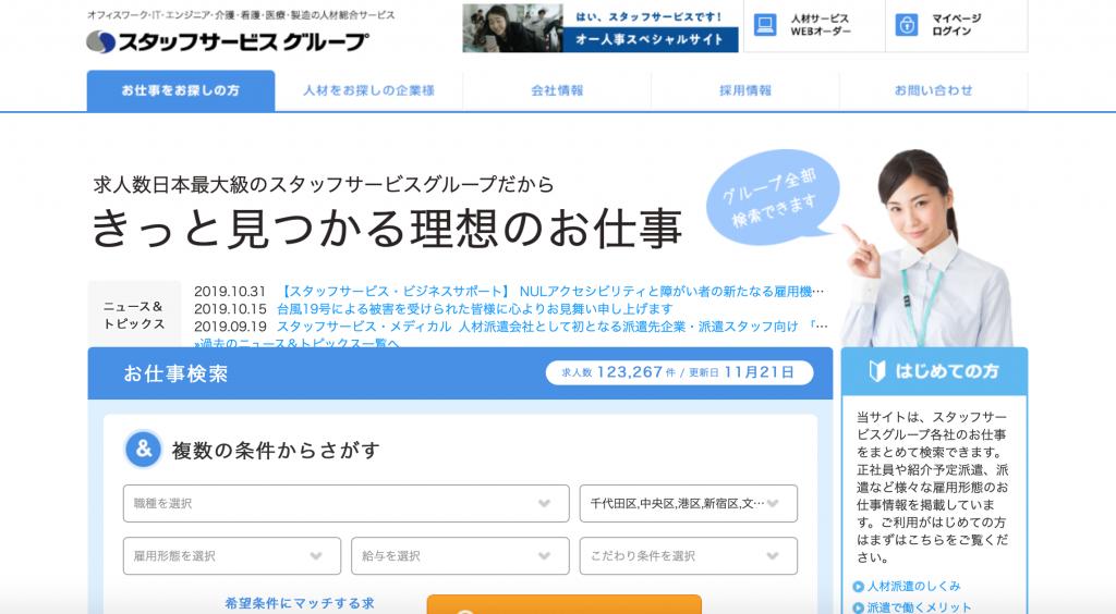 おすすめ1位 西区(みなとみらい・横浜駅)で事務系の仕事ならスタッフサービス