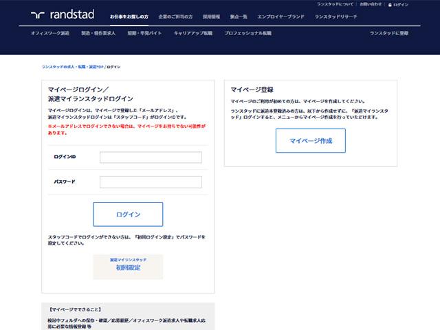 派遣会社情報:ランスタッドの「マイランスタッド」にログインする!